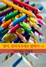 도서 이미지 - 영어, 전치사 8개로 말하기 4