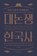 도서 이미지 - 대논쟁 한국사