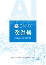 도서 이미지 - ONNX 첫걸음