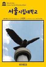 도서 이미지 - 캠퍼스투어012 서울시립대학교 지식의 전당을 여행하는 히치하이커를 위한 안내서
