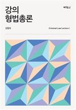 도서 이미지 - 강의 형법총론