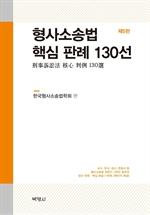 도서 이미지 - 형사소송법 핵심 판례 130선(제5판)