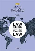 도서 이미지 - 로스쿨 국제거래법 (제6판)