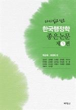 도서 이미지 - 한국행정학 좋은논문 제5편