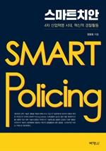 도서 이미지 - 스마트치안: 4차 산업혁명 시대, 혁신적 경찰활동