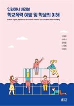 도서 이미지 - 인권에서 바라본 학교폭력 예방 및 학생의 이해