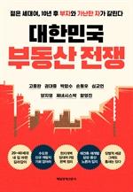 도서 이미지 - 대한민국 부동산 전쟁