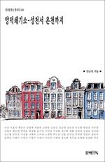 도서 이미지 - 양덕쇄기소-성천서 온천까지
