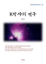 도서 이미지 - 김동인 K박사의 연구
