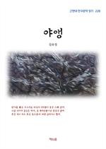 도서 이미지 - 김유정 야앵