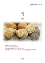 도서 이미지 - 김유정 떡