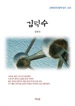 도서 이미지 - 김동인 김덕수