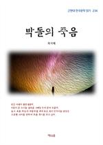 도서 이미지 - 최서해 박돌의 죽음