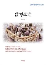 도서 이미지 - 김동인 남경조약