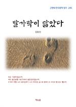 도서 이미지 - 김동인 발가락이 닮았다