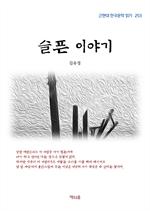 도서 이미지 - 김유정 슬픈 이야기