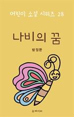 도서 이미지 - 나비의 꿈