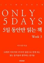 5일 동안만 읽는 책 Week