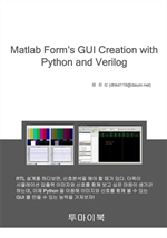 도서 이미지 - Matlab Form's GUI Creation with Python