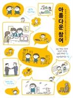 도서 이미지 - 아름다운 참여 : 학생과 교사가 함께 읽는 사회참여 안내서