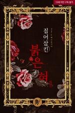 도서 이미지 - 집어삼킨 붉은 혀 (삽화본)