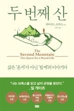 도서 이미지 - 두 번째 산