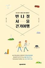 도서 이미지 - 반나절 서울 걷기 여행