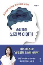 도서 이미지 - 송민령의 뇌과학 이야기