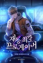 도서 이미지 - 재능 최강 프로게이머