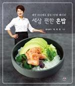 도서 이미지 - 세상 편한 혼밥