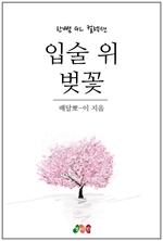 도서 이미지 - [GL] 입술 위 벚꽃 : 한뼘 GL 컬렉션 30