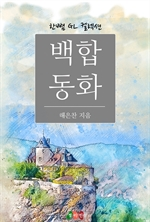 도서 이미지 - [GL] 백합 동화 : 한뼘 GL 컬렉션 31