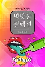 도서 이미지 - 병맛물 컬렉션 : 한뼘 BL 컬렉션 652