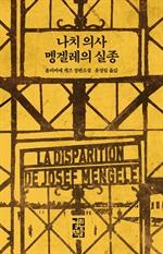 도서 이미지 - 나치 의사 멩겔레의 실종