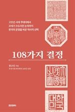 도서 이미지 - 108가지결정: 개정판