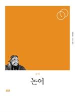 도서 이미지 - 논어