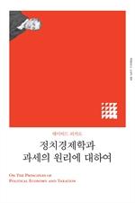도서 이미지 - 정치경제학과 과세의 원리에 대하여