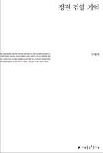 도서 이미지 - 정전 검열 기억