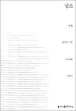 도서 이미지 - 냉소