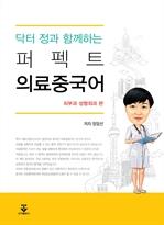 도서 이미지 - 닥터 정과 함께하는 퍼펙트 의료중국어