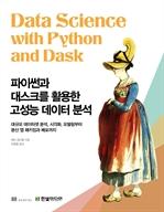 도서 이미지 - 파이썬과 대스크를 활용한 고성능 데이터 분석