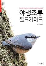 도서 이미지 - 야생조류 필드 가이드