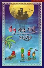 도서 이미지 - 김치 감금 사건 2020