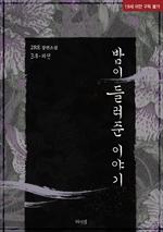 도서 이미지 - 밤이 들려준 이야기 3부