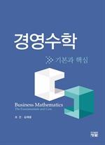 도서 이미지 - 경영수학 기본과 핵심