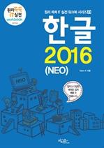 도서 이미지 - 한글 2016 (NEO) 원리쏙쏙 IT 실전 워크북 시리즈 23