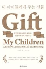 도서 이미지 - 내 아이들에게 주는 선물