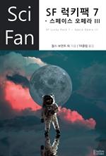 SF 럭키팩 7 - 스페이스 오페라 III