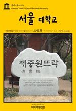 도서 이미지 - 캠퍼스투어014 서울대학교 지식의 전당을 여행하는 히치하이커를 위한 안내서