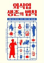 도서 이미지 - 외식업 생존의 법칙